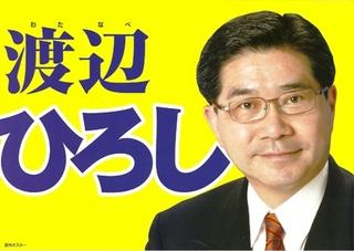 ポスター横 黄地渡辺ひろし.jpg