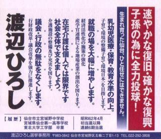 選挙ハガキ.jpg